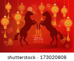 chinese new year  twin horse... | Shutterstock .eps vector #173020808