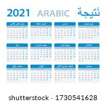 2021 calendar   vector template ...   Shutterstock .eps vector #1730541628