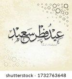 eid mubarak greeting card for... | Shutterstock .eps vector #1732763648