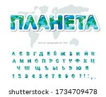 planet earth modern cyrillic... | Shutterstock .eps vector #1734709478