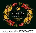 russian cuisine design template ...   Shutterstock .eps vector #1734746375