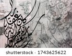 Arabic calligraphy verse with...