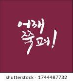 hand drawn korean alphabet  ...   Shutterstock .eps vector #1744487732
