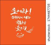 hand drawn korean alphabet  ...   Shutterstock .eps vector #1744487735