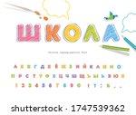 school cyrillic font for kids....   Shutterstock .eps vector #1747539362