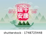 dragon boat festival greetings... | Shutterstock .eps vector #1748725448