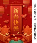 chinese new year  paper cutting ... | Shutterstock . vector #1752056708