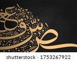 seamless pattern ornament... | Shutterstock .eps vector #1753267922