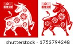 ox  chinese zodiac symbol of... | Shutterstock .eps vector #1753794248