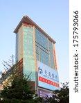 beijing   october 6  the...   Shutterstock . vector #175793066