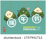 vintage chinese rice dumplings... | Shutterstock .eps vector #1757941712
