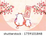 2021 japanese new year template ... | Shutterstock .eps vector #1759101848