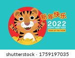 happy chinese new year greeting ... | Shutterstock .eps vector #1759197035