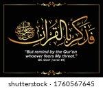 arabic calligraphy fadzakkir...   Shutterstock .eps vector #1760567645