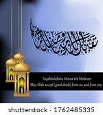 arabic calligraphy vectors of... | Shutterstock .eps vector #1762485335