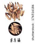 Small photo of Fleeceflower stem chinese herbal medicine with mandarin script title translation. Ye jiao teng. Caulis polyoni multiflori.