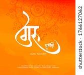 Guru Poornima  Guru Worship On...