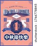vintage retro mid autumn...   Shutterstock .eps vector #1766778845