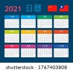 2021 calendar chinese   vector...   Shutterstock .eps vector #1767403808