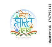 indian independence day... | Shutterstock .eps vector #1767953618