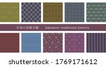 traditional japanese patterns... | Shutterstock .eps vector #1769171612