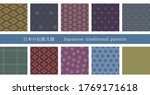traditional japanese patterns... | Shutterstock .eps vector #1769171618