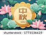 papercut style lovely moon in... | Shutterstock .eps vector #1773136625