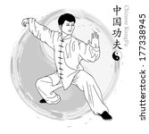 a man is practicing his martial ... | Shutterstock .eps vector #177338945