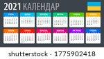 2021 calendar   vector template ... | Shutterstock .eps vector #1775902418