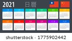 2021 calendar chinese   vector... | Shutterstock .eps vector #1775902442