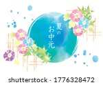summer image of water and... | Shutterstock .eps vector #1776328472