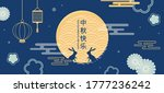 mid autumn festival. asian... | Shutterstock .eps vector #1777236242