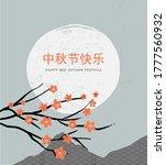 mid autumn festival... | Shutterstock .eps vector #1777560932