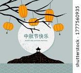 mid autumn festival... | Shutterstock .eps vector #1777560935