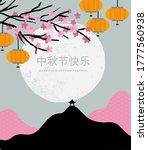 mid autumn festival... | Shutterstock .eps vector #1777560938