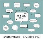 set of simple and flat speech... | Shutterstock .eps vector #1778091542