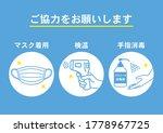 illustration of infection... | Shutterstock .eps vector #1778967725