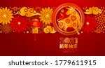 chinese new year 2021  year of... | Shutterstock .eps vector #1779611915