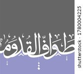 arabic calligraphy design for... | Shutterstock .eps vector #1780004225
