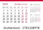 october page. 12 months premium ...   Shutterstock .eps vector #1781108978