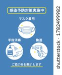 illustration of infection... | Shutterstock .eps vector #1782499982