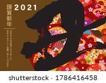 2021 new year card.  it's... | Shutterstock .eps vector #1786416458