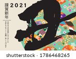 2021 new year card.  it's... | Shutterstock .eps vector #1786468265