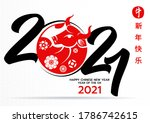 happy chinese new year 2021year ... | Shutterstock .eps vector #1786742615