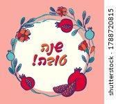 rosh hashanah greeting card ... | Shutterstock .eps vector #1788720815