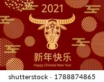 2021 chinese new year vector...   Shutterstock .eps vector #1788874865
