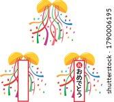 celebration ribbon and confetti ... | Shutterstock .eps vector #1790006195