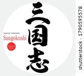 japanese calligraphy ... | Shutterstock .eps vector #1790595578