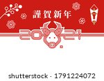 2021 new year greeting card...   Shutterstock .eps vector #1791224072
