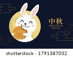 happy mid autumn festival... | Shutterstock .eps vector #1791387032